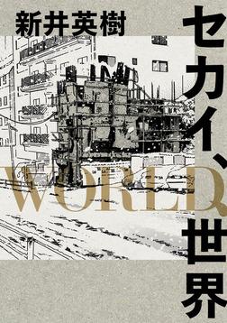 セカイ、WORLD、世界-電子書籍