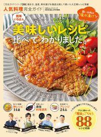 100%ムックシリーズ 完全ガイドシリーズ295 人気料理完全ガイド