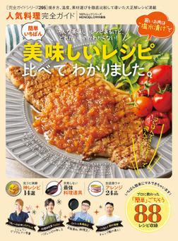 100%ムックシリーズ 完全ガイドシリーズ295 人気料理完全ガイド-電子書籍