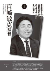 監督と甲子園5 百崎敏克監督 佐賀北(佐賀)
