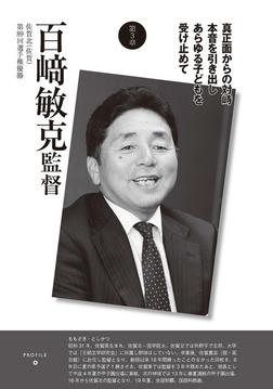 監督と甲子園5 百崎敏克監督 佐賀北(佐賀)-電子書籍