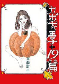 カボチャ王子+19篇(ナンバーナイン)