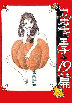 カボチャ王子+19篇-電子書籍