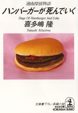 ハンバーガーが死んでいく-電子書籍