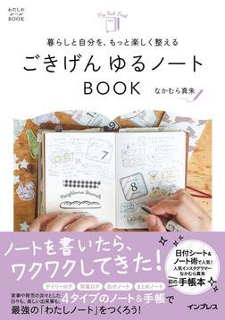 暮らしと自分を、もっと楽しく整える ごきげん ゆるノートBOOK-電子書籍