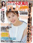 週刊FLASH(フラッシュ) 2020年6月23・30日号(1564号)