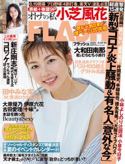 週刊FLASH(フラッシュ) 2020年6月23・30日号(1564号)-電子書籍