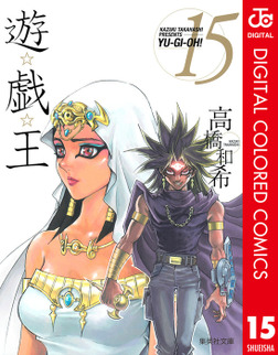 遊☆戯☆王 カラー版 15-電子書籍