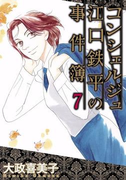 コンシェルジュ江口鉄平の事件簿(7)-電子書籍