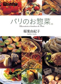 パリのお惣菜。-電子書籍