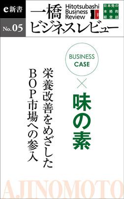 ビジネスケース『味の素~栄養改善をめざしたBOP市場への参入』―一橋ビジネスレビューe新書No.5-電子書籍