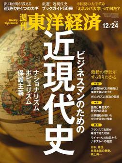 週刊東洋経済 2016年12月24日号-電子書籍