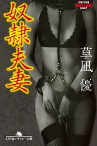 奴隷夫妻(幻冬舎アウトロー文庫)