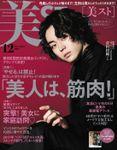 美ST(ビスト) 2017年 12月号