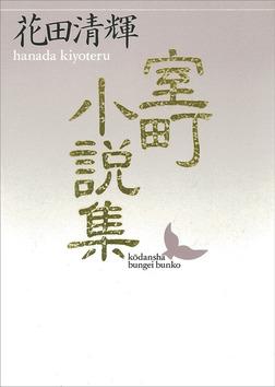 室町小説集-電子書籍