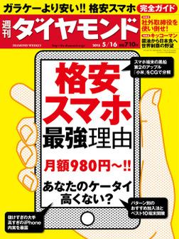 週刊ダイヤモンド 15年5月16日号-電子書籍