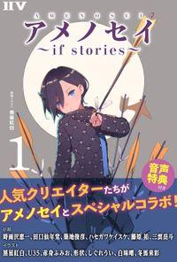 アメノセイ〜 if stories 〜 1【音声特典付】