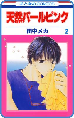 【プチララ】天然パールピンク story08-電子書籍