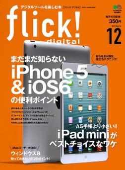 flick! digital 2012年12月号 vol.14-電子書籍