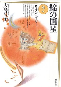 綿の国星 2巻-電子書籍