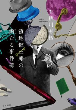 濱地健三郎の幽【かくれ】たる事件簿-電子書籍