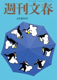 週刊文春 6月20日号