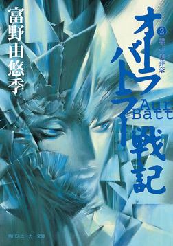 オーラバトラー戦記2 戦士・美井奈-電子書籍