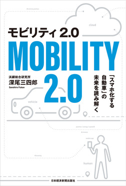 モビリティ2.0 「スマホ化する自動車」の未来を読み解く-電子書籍