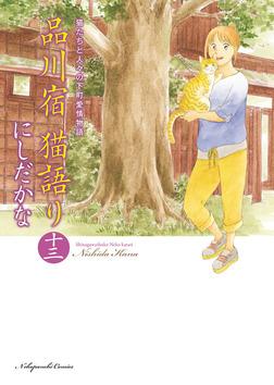 品川宿 猫語り / 13-電子書籍