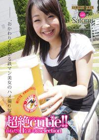 超絶cutie!! vol.6 Satomi