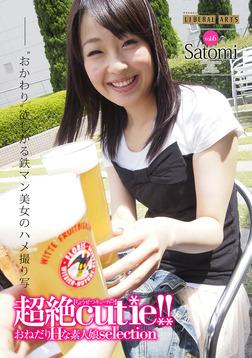 超絶cutie!! vol.6 Satomi-電子書籍