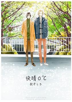 快晴0℃-電子書籍