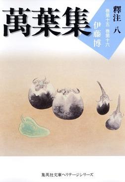 萬葉集釋注八(集英社文庫版)-電子書籍