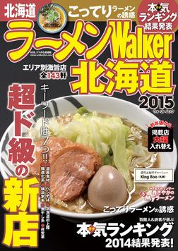 ラーメンWalker北海道2015-電子書籍