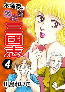 木崎家の嫁姑大姑 三國志(4)-電子書籍