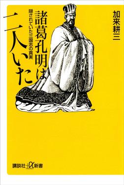 諸葛孔明は二人いた 隠されていた三国志の真実-電子書籍