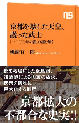 京都を壊した天皇、護った武士 「一二〇〇年の都」の謎を解く-電子書籍