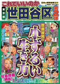 日本の特別地域 特別編集48 これでいいのか 東京都 世田谷区 第2弾