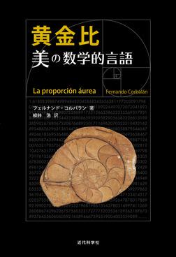 黄金比 美の数学的言語-電子書籍