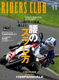 RIDERS CLUB No.463 2012年11月号