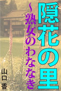 隠花の里~熟女のわななき-電子書籍
