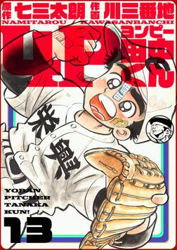 4P田中くん 13巻-電子書籍