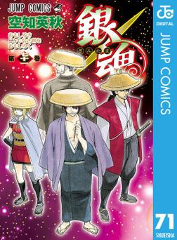 銀魂 モノクロ版 71-電子書籍