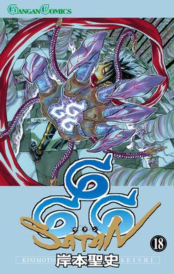 666~サタン~ 18巻-電子書籍