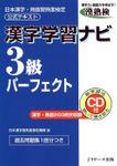 漢字学習ナビ3級パーフェクト