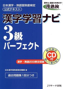 漢字学習ナビ3級パーフェクト-電子書籍