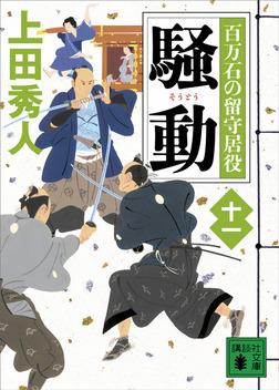 騒動 百万石の留守居役(十一)-電子書籍