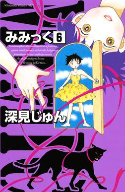 みみっく(6)-電子書籍