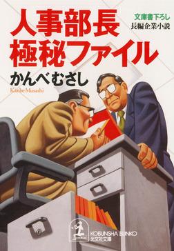 人事部長極秘ファイル-電子書籍