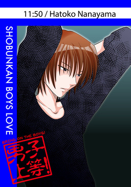 11:50 (Yaoi Manga), Volume 1
